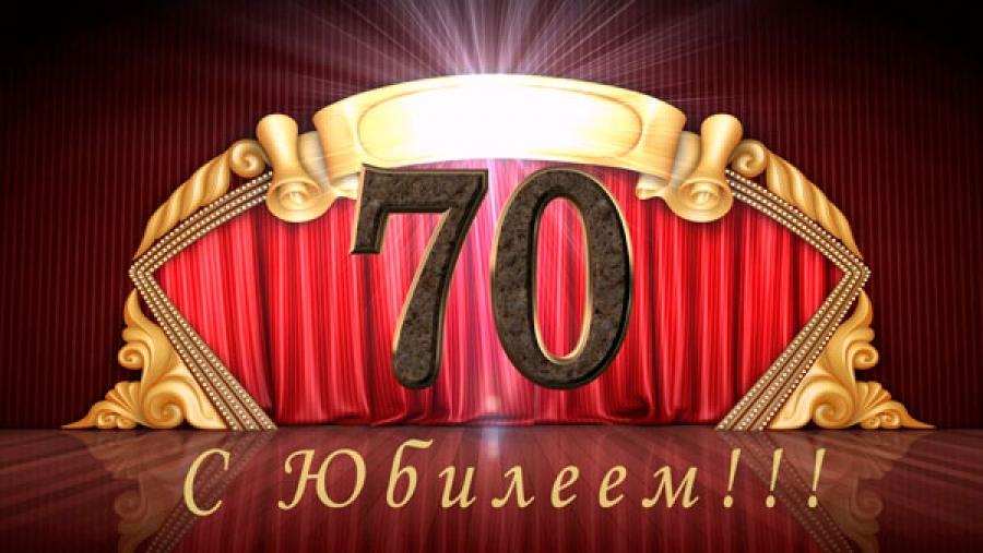 Открытки на 70 лет